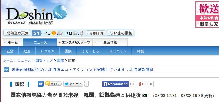 hokkaido_0308_2014_1