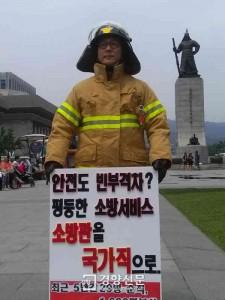 firefighter_1