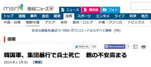 Screen Shot 2014-08-03 at 16.57.46