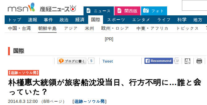 sankei_0803_2014