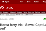 BBC_Capt_Lee_Trial_1