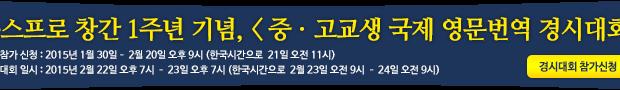 ad_translationcontest2015