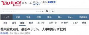 yomiuri_0116_2015