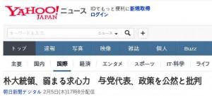 asahi_0205_2015