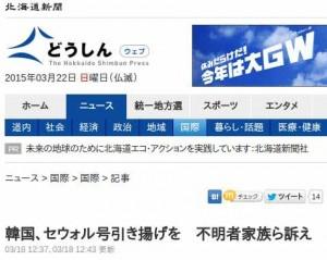 hokkaido_0318_2015