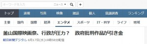 headlines_yahoo_co_jp_20150619_160734
