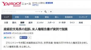 yomiuri_0626_2015