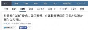 headlines_yahoo_co_jp_20150730_101747