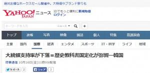 headlines_yahoo_co_jp_20151016_182629
