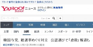 headlines_yahoo_co_jp_20160323_135114(1)