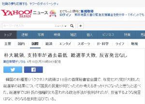 headlines_yahoo_co_jp_20160420_221248