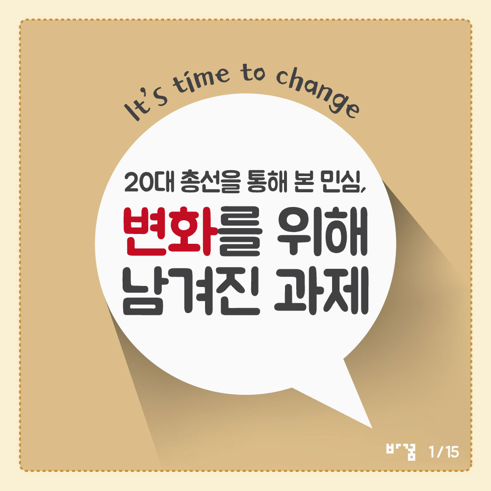 change2020-20160520-01