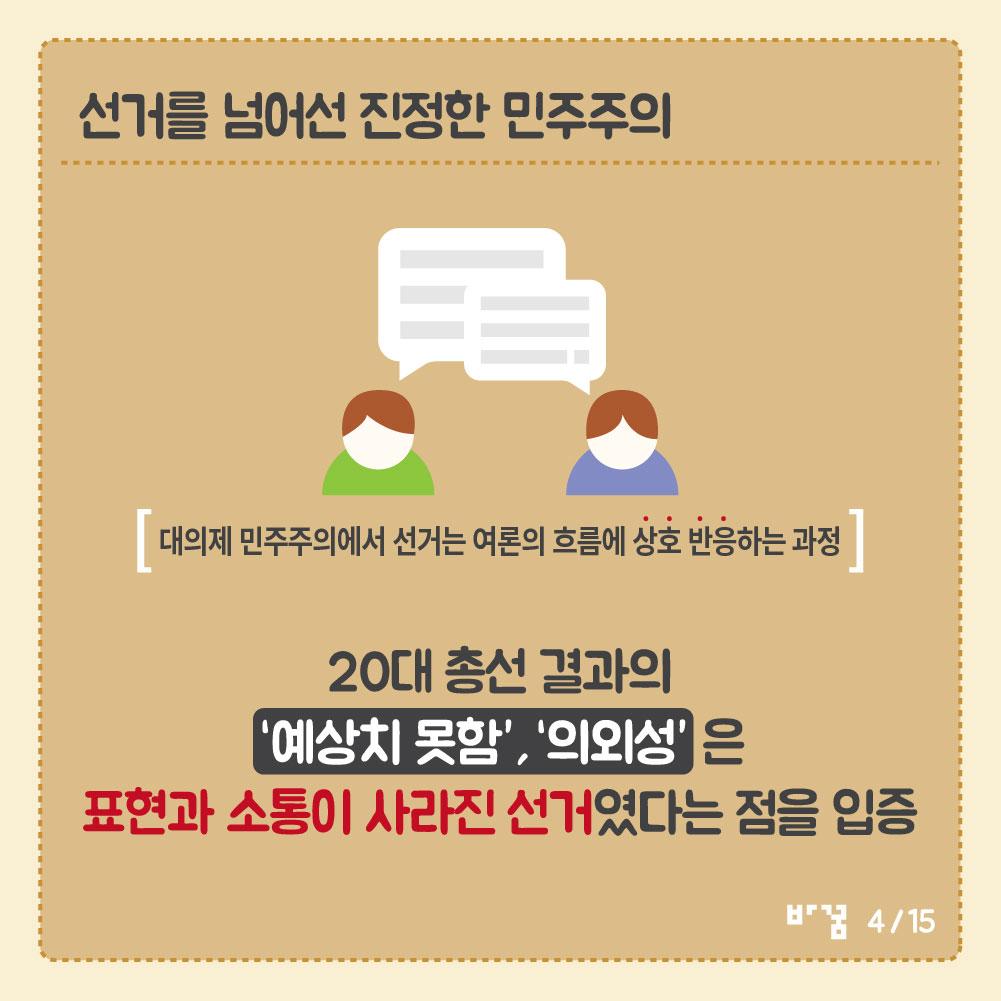change2020-20160520-04