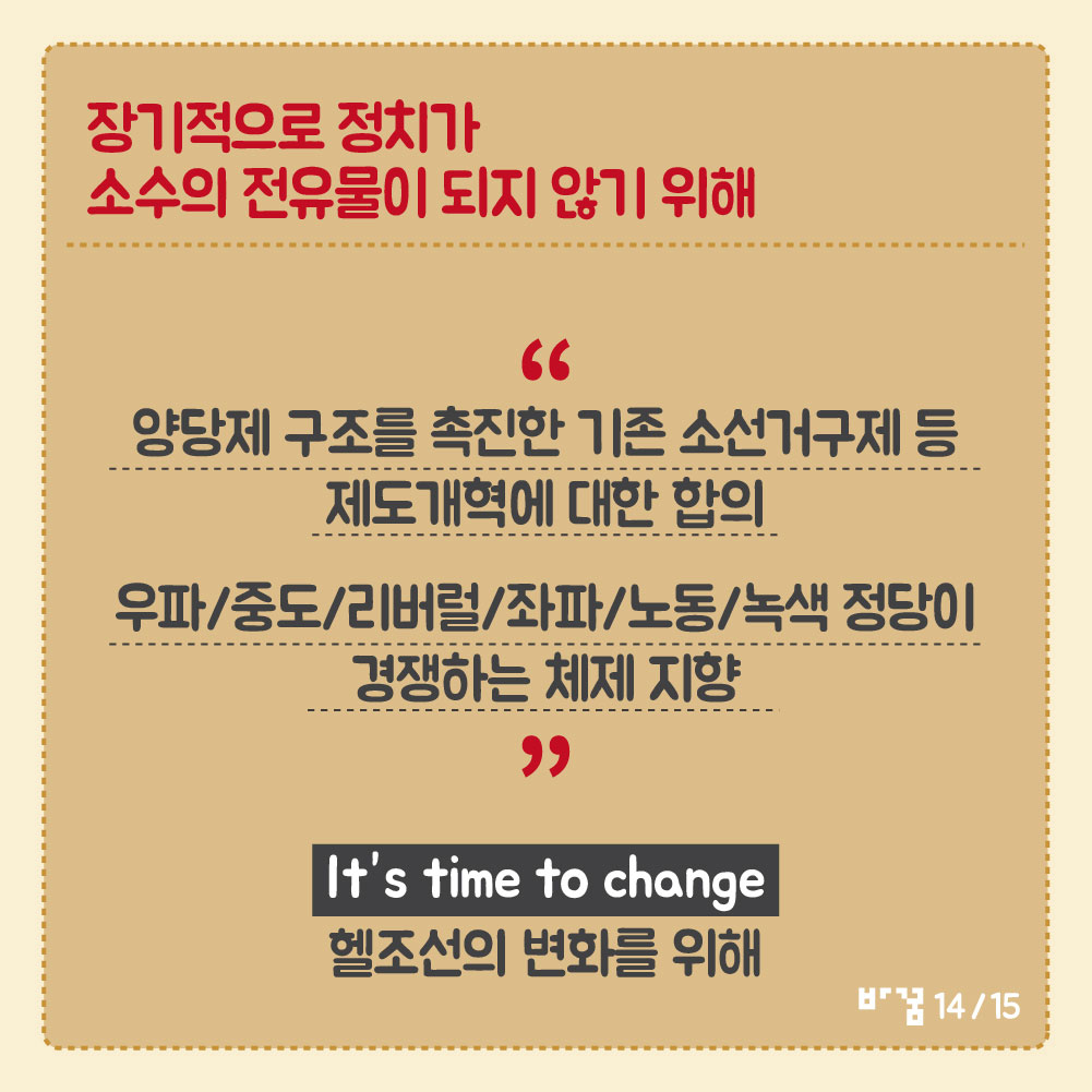 change2020-20160520-14