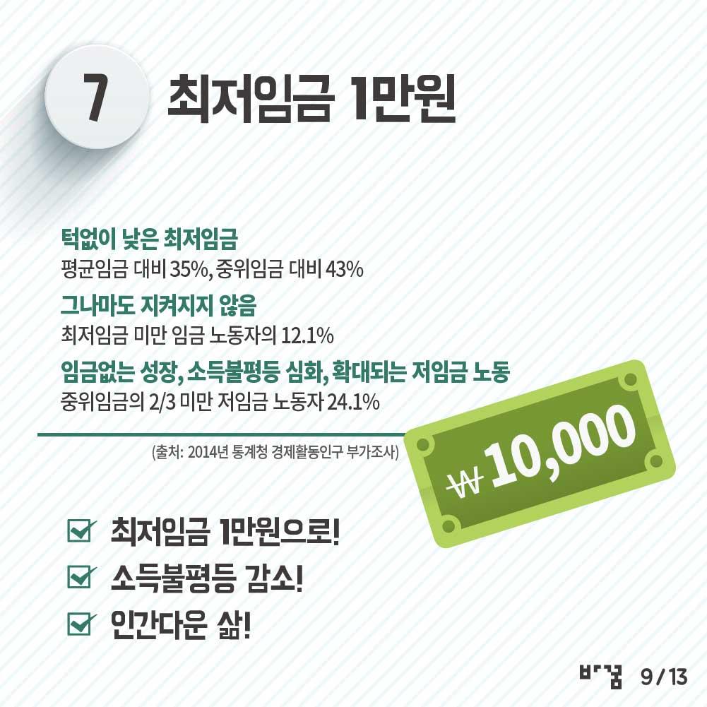 change2020org-20160527-09