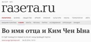 www_gazeta_ru_20160511_215234(1)