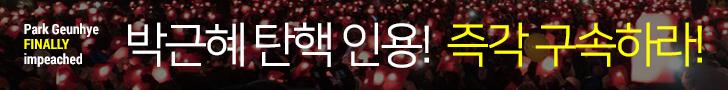 박근혜 탄핵 인용! 즉각 구속하라!